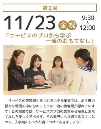 11/23(金・祝) 9:30~12:00「サービスのプロから学ぶ一流のおもてなし」
