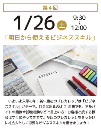 1/26(土) 9:30~12:00「明日から使えるビジネススキル」