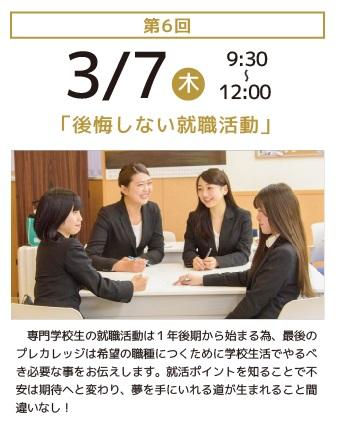 3/7(木) 9:30~12:00「後悔しない就職活動」