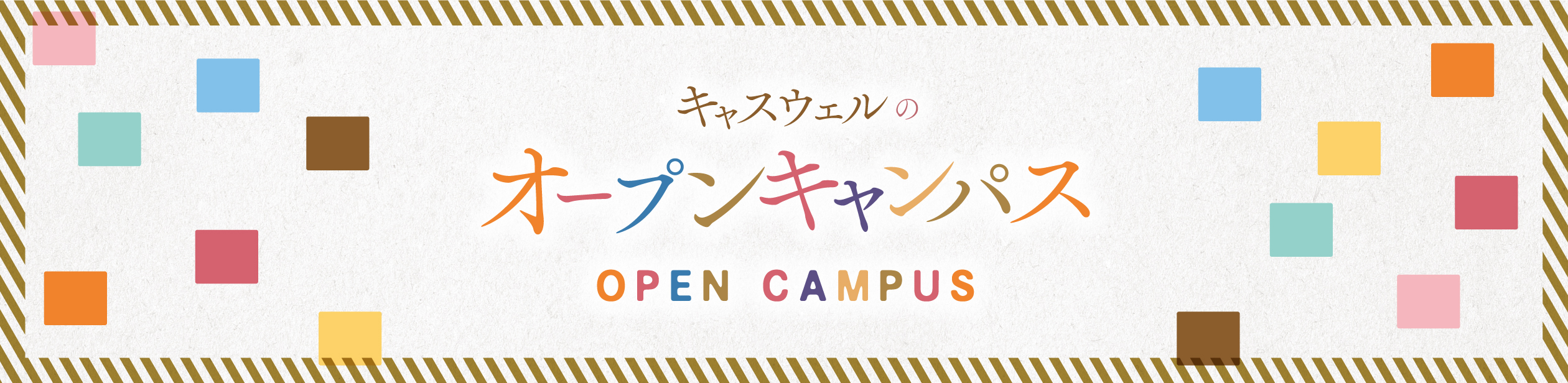 OPEN CAMPUS 冬のオープンキャンパス参加申し込み受付中!2018